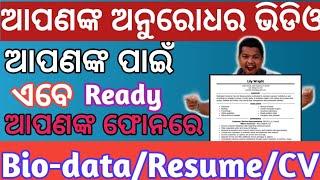 How to make Resume/Bio-data in smart phone//Odia//Helper Of Odisha