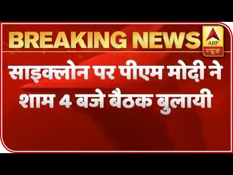 Weather Updates Of South India, PM Modi To Hold Meet Over Cyclone Amphan | ABP News