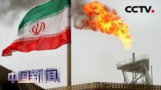 [中国新闻] 美国伊朗剑拔弩张互不相让 美伊均无法承受战争之重   CCTV中文国际