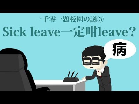 一千零一題校園の謎③ Sick leave一定咁leave?