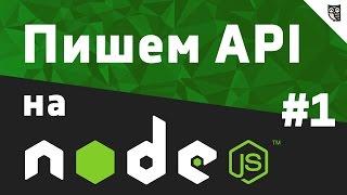 Пишем API на NodeJS - #1 - Устанавливаем node правильно