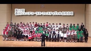 第17回 香川ジュニアコーラス 全員合唱