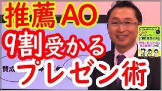【10分で分かる】AO推薦入試のプレゼンテーションの仕方