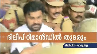 Actor Dileep's Bail Plea Rejected By High Court - Part 1   Mathrubhumi News