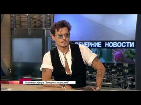Джонни Депп 27.06.2013 (Johnny Depp in Russia)