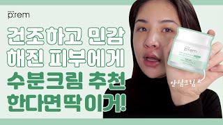 [메이크프렘X재유] 민감해진 피부에게 추천하는 안심크림…