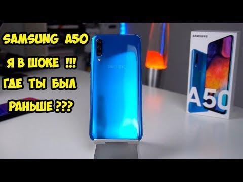 Обзор и опыт использования Samsung Galaxy A50