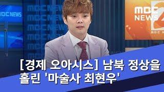 남북 정상을 홀린 '마술사 최현우' (2018.09.21/뉴스외전/MBC)