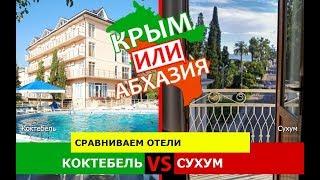 Коктебель и Сухум | Сравниваем отели. Крым VS Абхазия - где лучше?