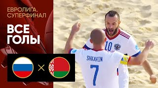 10 09 2021 Россия Белоруссия Обзор матча Евролиги по пляжному футболу