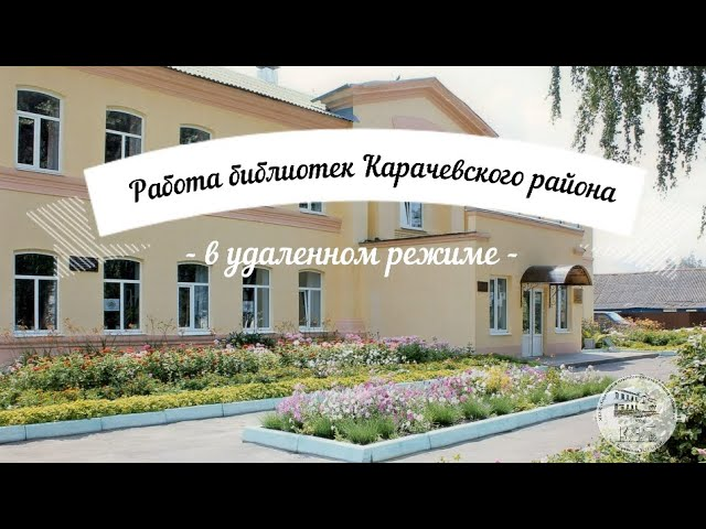 Работа библиотек Карачевского района в удаленном режиме