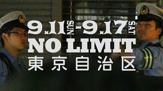 【NoLimit東京自治区】予告④中文字幕 No limit Tokyo autonomous zone teaser English subtitle
