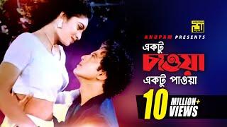 Ektu Chaowa Ektu Paowa   একটু চাওয়া একটু পাওয়া   HD   Riaz & Shabnur   Andrew & Kanak   Mon Mane Na