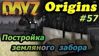 Dayz Origins # 57 - Постройка земляного забора