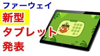 ファーウェイがちょっと微妙な新型タブレット MediaPad T5 発表 スペックや価格、発売日は・・・