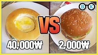 $ 2,000 hotel burger vs $ 2 hamburger