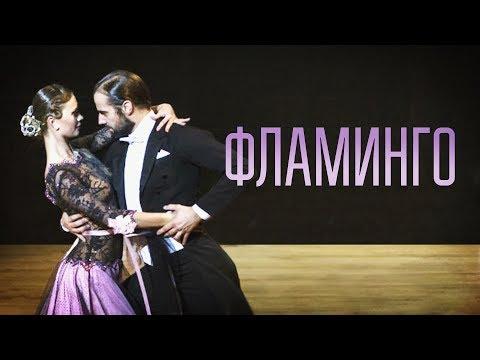 Фламинго (Фильм 2018) Мелодрама @ Русские сериалы