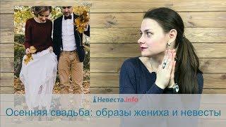 Осенняя свадьба: образы жениха и невесты
