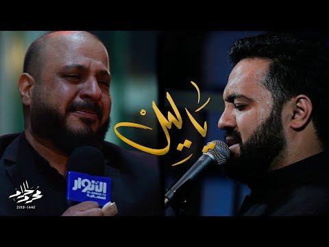 يا ليل - الشاعر إيهاب المالكي | الميرزا محمد الخياط | ليلة 7 محرم 1440هـ