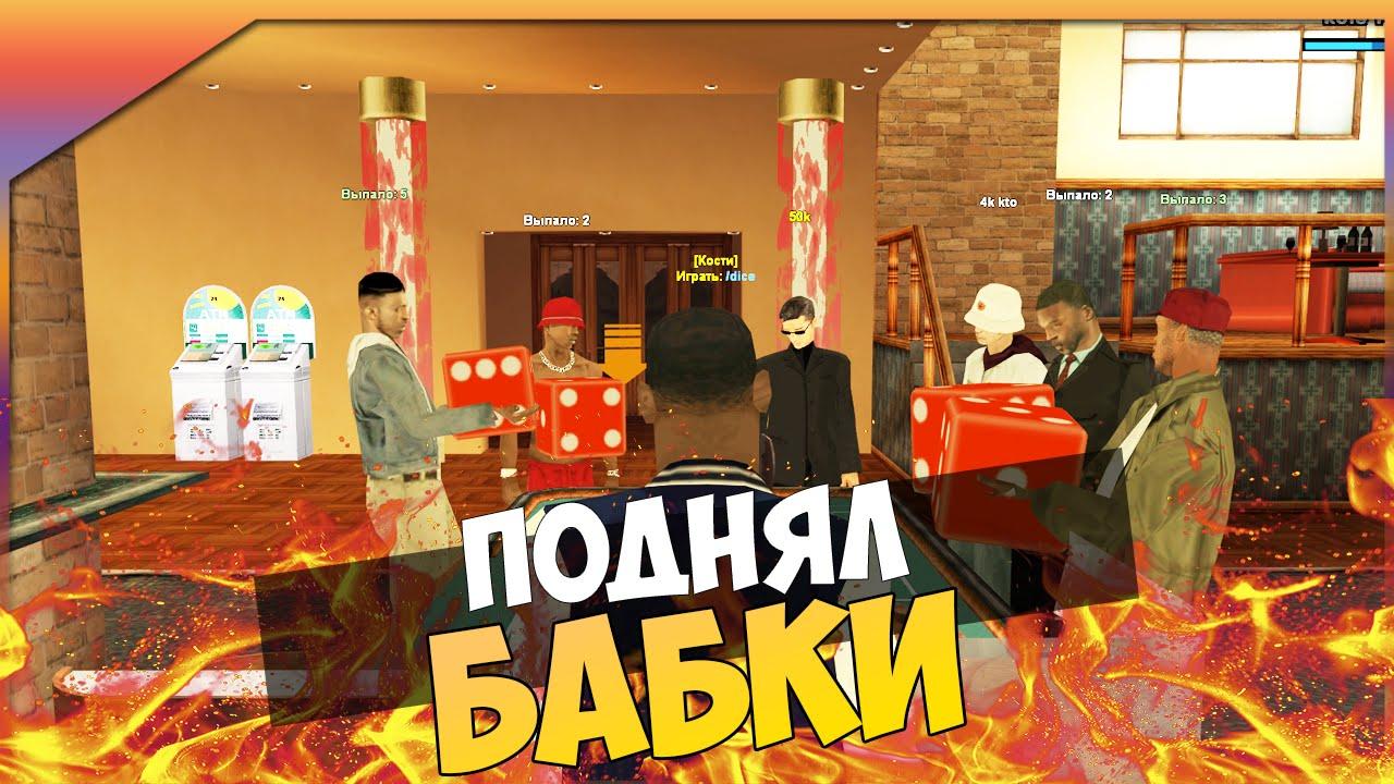Самп рп как тащить в казино все слоты игровые 2005