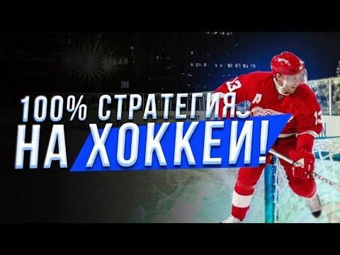 Лучшая стратегия на хоккей | СТАВКИ НА СПОРТ