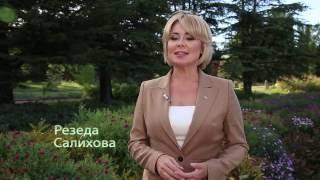 Резеда Салихова.