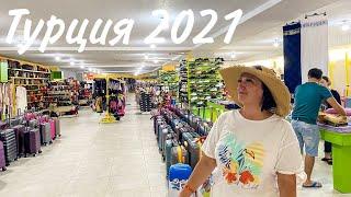 Шоппинг в Турции 2021 Сиде Базар ЦЕНЫ ДЛЯ ТУРИСТОВ ДЁШЕВО Что здесь можно купить Alexia resort