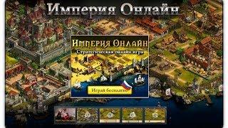 Imperia Online (Империя Онлайн) браузерная MMORTS, онлайн стратегия обзор от Револьвер лаб