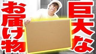 ジローの家に巨大な箱が届いたけど何これ?