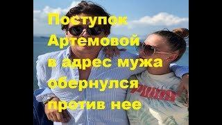 Поступок Артемовой в адрес мужа обернулся против нее. ДОМ-2, Новости, ТНТ