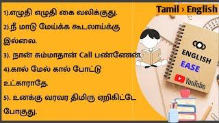 🔴Tamil to English Translation 1|English speaking practice|Spoken English in tamil|Learn english Easy screenshot 2