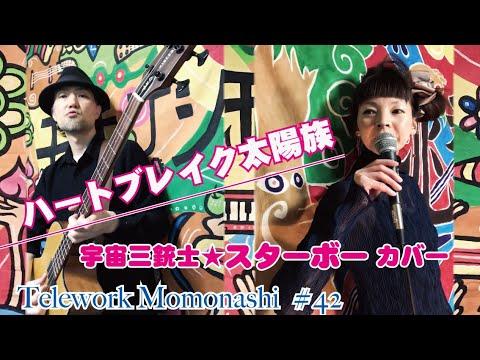 ハートブレイク太陽族(スターボー Cover)/モモナシ - Momonashi - ☆宇宙三銃士「スターボー」衝撃のデビュー作☆