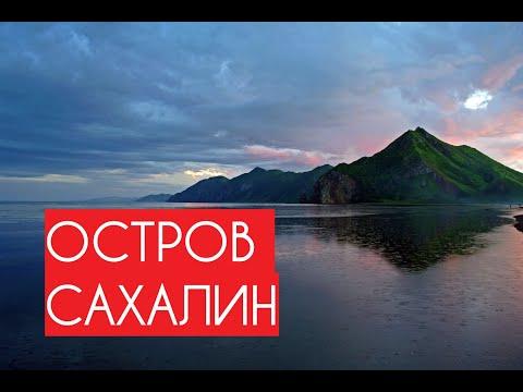 Остров Сахалин. Жизнь