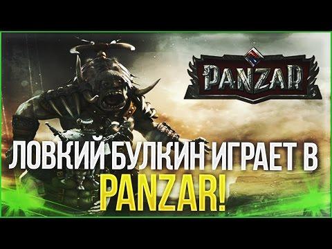 видео: ЛОВКИЙ БУЛКИН ИГРАЕТ В panzar!