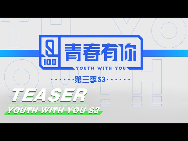 Teaser: Youth With You S3 | 青春有你3 | iQIYI