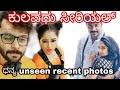 Kulavadhu serial dhanya and deepak recent photos / colors Kannada serial actors