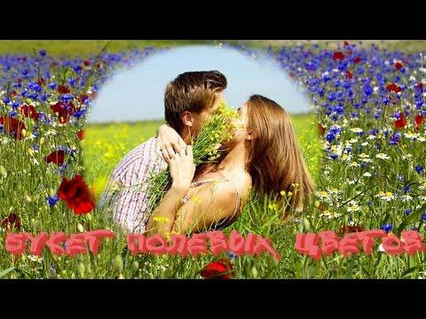 букет из полевых цветов, видео открытка-подарок для друзей