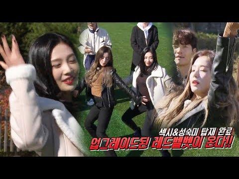 아이린·조이, 레드벨벳 표 신곡 안무 최초 공개 '세련미 뿜뿜' 《Running Man》런닝맨 EP426