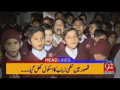 92 News Headlines 10:00 AM - 15 January 2018