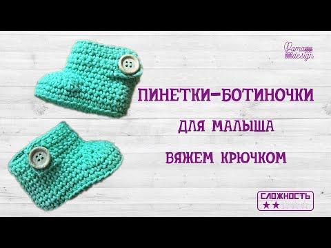 Ботинки крючком для малышей
