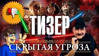 ТИЗЕР [Плохбастер Шоу] (feat. IKOTIKA) Звездные Войны: Скрытая Угроза