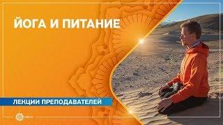 Йога и питание. Владимир Васильев