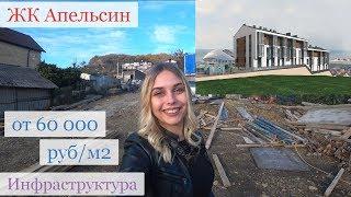 Квартиры в Сочи с видом на море и горы / ЖК Апельсин / Недвижимость Сочи