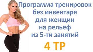 Программа тренировок без инвентаря для женщин на рельеф из 5 ти занятий 4 тр