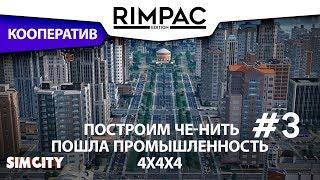 SimCity _ #3 _ Исследования!
