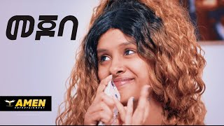 Daniel Kesete - Mejoba | መጆባ - New Eritrean Bilen Music 2019 (Official Video)