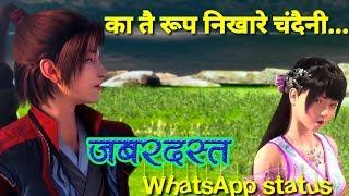 CG love WhatsApp status video ka Tai rup nikhare chandaini