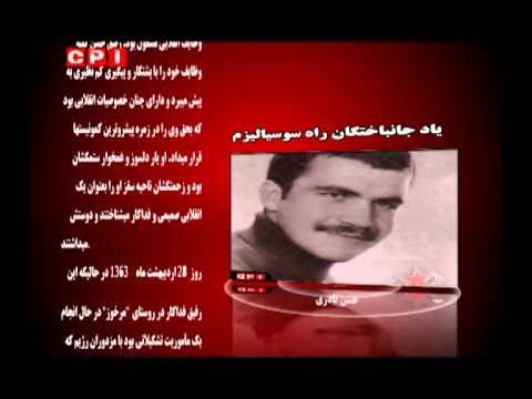 CPIran Communist parti of Iran