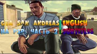 GTA San Andreas на PSP: Часть 2.