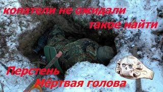 Коп по войне //  Копатели не ожидали такое найти, перстень Мёртвая голова // Totenkopf